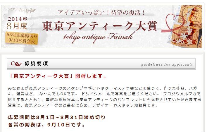 作品投稿募集中♪復活!東京アンティーク大賞開催中