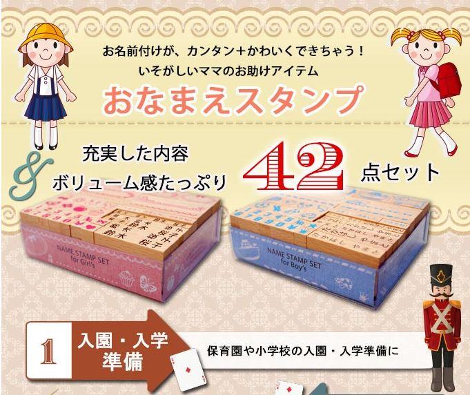 【 東京アンティーク限定 】42点入り おなまえスタンプBOX新発売!!