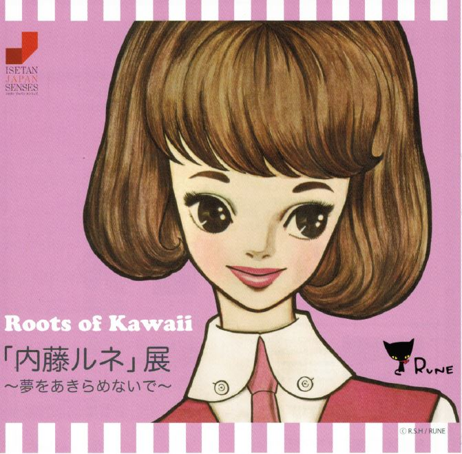 「内藤ルネ」展~夢をあきらめないで~ Roots of Kawaii & 東京アンティーク