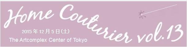 """12月5日土曜日 日本ヴォーグ社さん主催の""""ホームクチュリエvol3""""に出展します♪"""