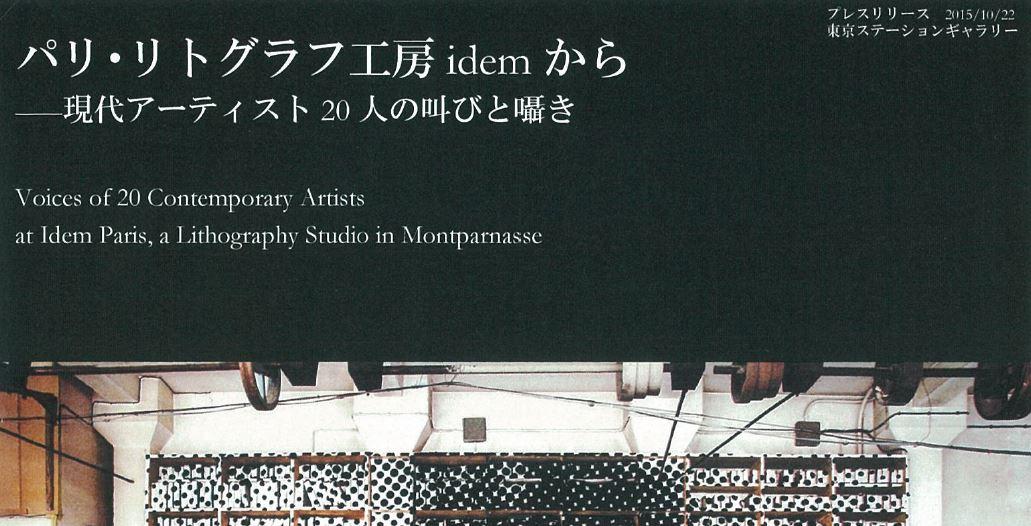 12月5日~2月7日 丸の内東京ステーションギャラリー「パリの版画工房展」
