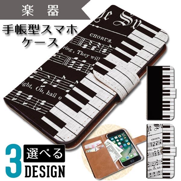 ♪今だけ楽天限定♪ スマホケース Iphoneケース 手帳型 東京アンティークデザイン