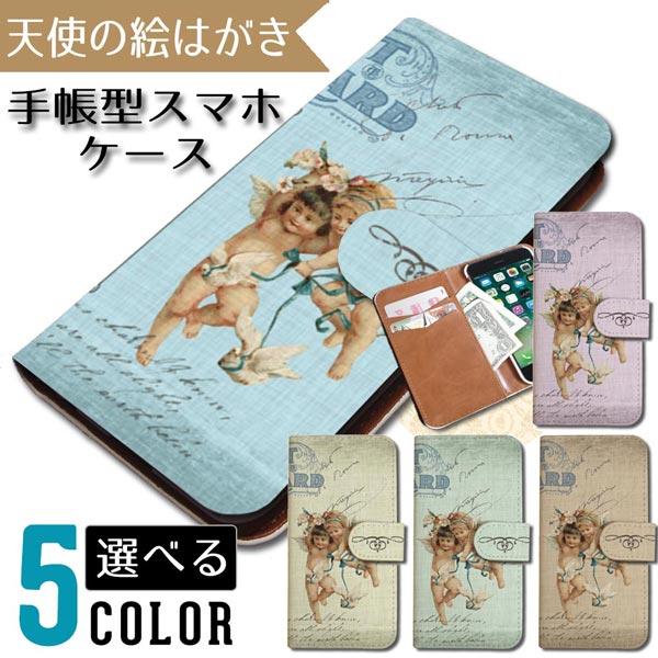 ♪今だけ楽天♪ アンティークデザインのスマホケース Iphoneケース 手帳型