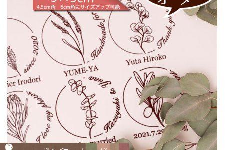 「日本で一番オシャレなスタンプ屋さん」お家のポーチに咲く くるり植物 オーダー スタンプ お名前 はんこ 花