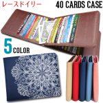 【レースドイリー】 40枚 入る カードケース 大容量 レディース カード入れ コンパクト 薄型 ポイントカード アンティーク 薄い たくさん クレジットカード 人気
