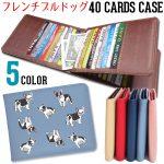 ★東京アンティーク 新商品★ カードケース 40枚 入る 大容量 レディース メンズにも!わんこシリーズ フレンチブルドッグ