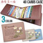 ★新商品★ 【カモミール】 40枚 入る カードケース 大容量 女性 カード入れ コンパクト 薄型 ポイントカード アンティーク 薄い