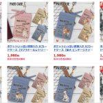 東京アンティーク ポケットいっぱい定期入れ ICカードケース 可愛いわんこシリーズ新発売!